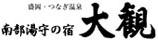 Nanbu Yumori-no-yado Taikan