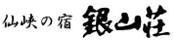 Ginzanso