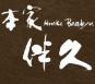 Honke Bankyu