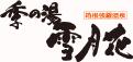 Tokinoyu Setsugetsuka