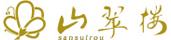 Okuyugawara Onsen Sansuirou, Yugawara