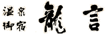 Ryugon