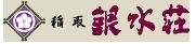 Inatori Ginsuiso
