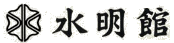 Suimeikan