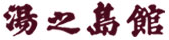 Yunoshimakan