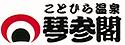 Kotohira Onsen Kotosankaku