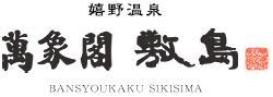 Banshokaku Shikishima