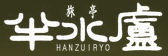 Ryotei Hanzuiryo