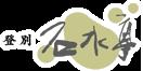 Noboribetsu Sekisui-Tei