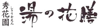 Shukaen Yunohanazen