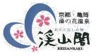 Omotenashi no Yado Keizankaku, Kameoka Yunohana