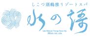 Shikotsu-ko Tsuruga Resort Spa Mizu no Uta