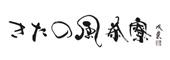 Kitanokaze Saryo