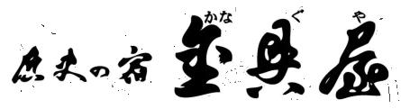 Rekishi-no-Yado Kanaguya