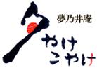 Yumenoian Yuyake Koyake