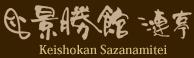 Keishokan Sazanamitei