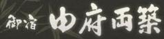 Onjuku Yufuryochiku