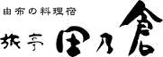 Ryotei Tanokura