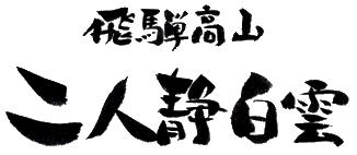 Futari-Shizuka Hakuun