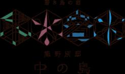 Kumano-Bettei Nakanoshima