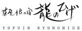 Kusayanenoyado Ryunohige