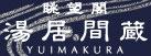 Yumoto Chobokaku Yuimakura