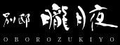 Bettei Oborozukiyo