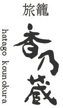 Ryokan Hatago Konokura