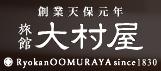Ryokan Omuraya
