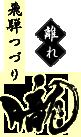 Hidatsuzuri Oboro