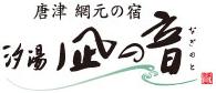 Shioyu Naginoto