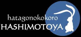 Hatagonokokoro Hashimotoya