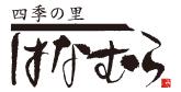 Shiki no Sato Hanamura