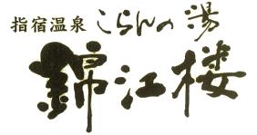 Koran-no-yu Kinkouroh