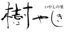 Iyashi-no-Sato Kiyashiki