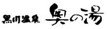 Ryokan Okunoyu