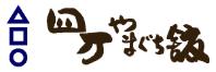 Shima Yamaguchikan