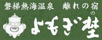 Hanare-no-Yado Yomogino