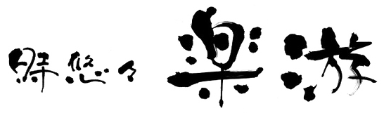 Toki-Yu-Yu Rakuyu