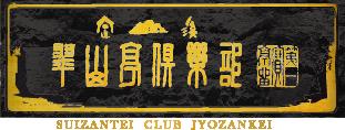 Suizantei Club Jozankei