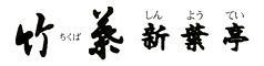 Chikuba Shinyotei