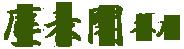 Jinpyokaku Honten