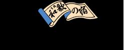 Zao Waka no Yado Wakamatsuya