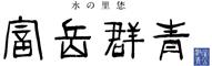 Fugaku Gunjo