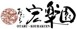Otaru Korakuen