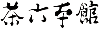 Charoku Honkan
