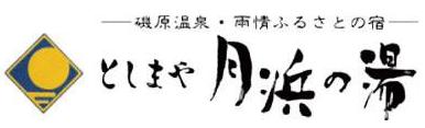 Toshimaya Tsukihama no yu