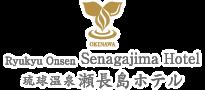 Ryukyu Onsen Senagashima Hotel