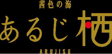 Arujisu