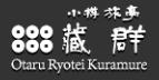 Otaru Ryotei Kuramure